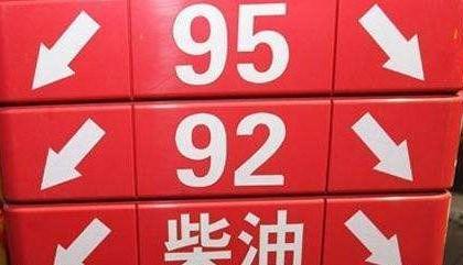 """國內油價2019年首漲 春節前或現""""兩連漲"""""""