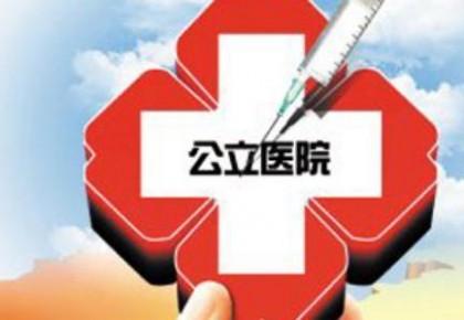 吉林省公立医院参与医联体比例达到100%