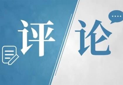 新华网评:筑牢忠诚魂,做信念坚定的好干部