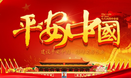 """""""平安中国""""让人民群众拥有满满获得感"""