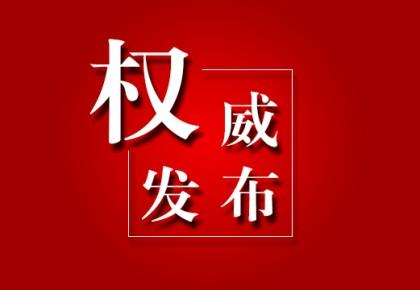 吉林省政府最新任免一批干部