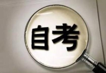 吉林省2019年自学考试考生如何办理转考?戳这里