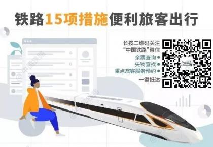春节打算坐火车回家吗?这15项措施了解一下→