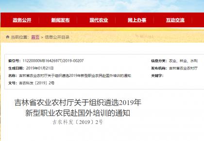吉林省农业农村厅组织遴选2019年新型职业农民赴国外培训,遴选条件有哪些?