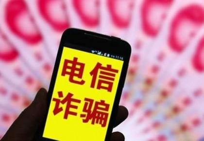 福建三明警方捣毁特大电信诈骗案 涉案金额超5000万元