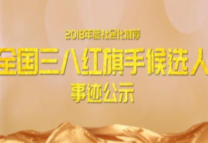 吉林广播电视台主持人庞国华入选2018年度社会化推荐全国三八红旗手候选人,为她点赞!