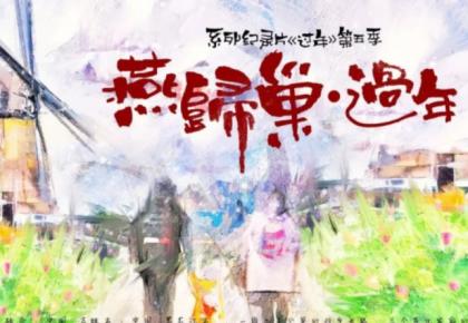 吉林广播电视台出品·系列纪录片《燕归巢·过年》春节期间登陆央视纪录频道