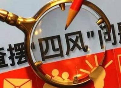 """吉林省纪委公开曝光九起""""四风""""典型问题"""