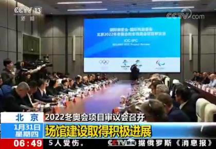 北京2022冬奥会项目审议会召开 各项筹办工作进展顺利