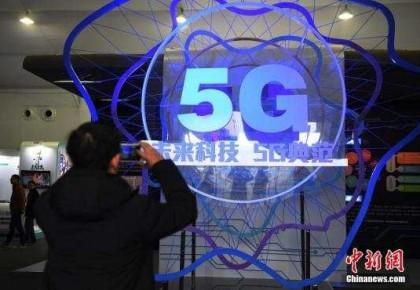 中国加快推出5G商用牌照 五年带动总产出或超10万亿