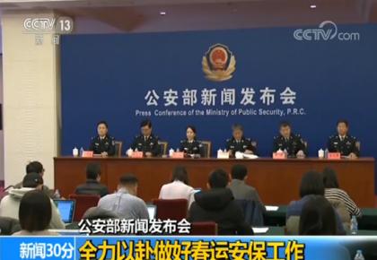 公安部新闻发布会:全力以赴做好春运安保工作