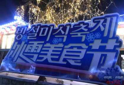吉林省第三届冰雪美食节延吉站活动启幕