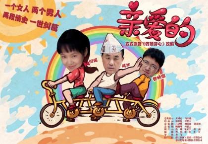 闫妮、何冰、曹炳琨上演纠缠30年的极致虐恋!