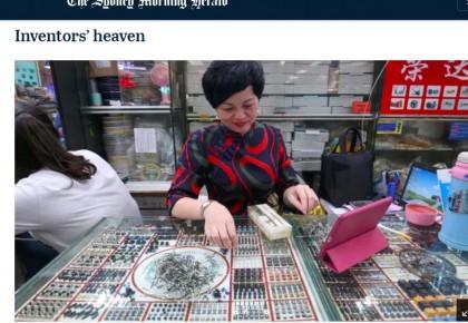 """【中国那些事儿】 小渔村""""蝶变""""创新之都 外媒:深圳如何成为创新者的天堂"""