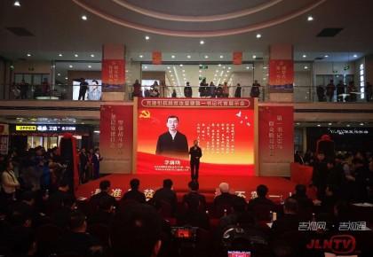 党建引航脱贫攻坚暨第一书记代言展示会在长春欧亚卖场开幕