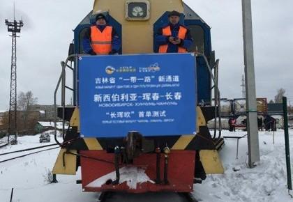 """2019年""""丝路吉林""""大通道建设开门红"""