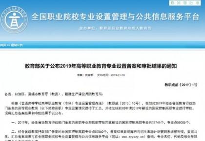 吉林省5所院校要新设7个专业,自2019年起可以招生!