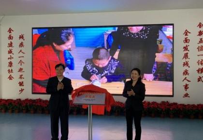 全省首家新时代残疾人文体活动示范点揭牌