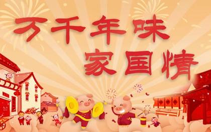 【万千年味家国情】致春节:渐淡了年味,渐浓了精神