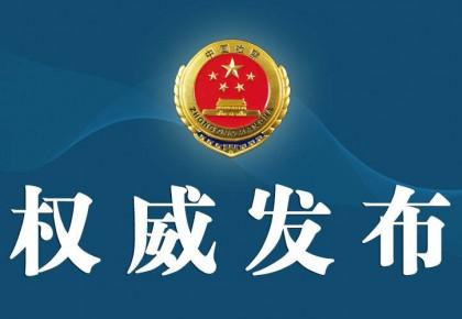 河北检察机关依法对邱大明涉嫌受贿、贪污案提起公诉