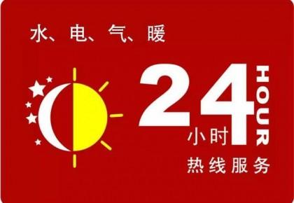 """@长春人 水电气服务春节期间""""不打烊"""""""