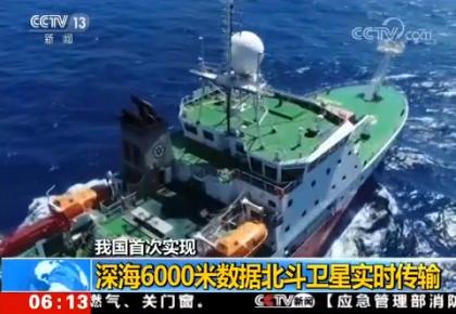 我国首次实现深海6000米数据北斗卫星实时传输