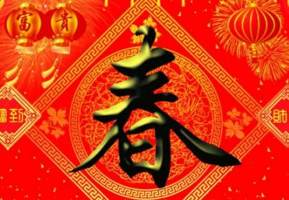 春节里细品文化的佳酿
