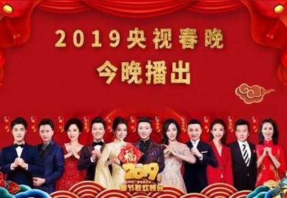 2019央视春晚今晚播出!