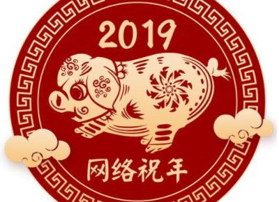 【网络祝年】让读书成为春节的一道美味大餐