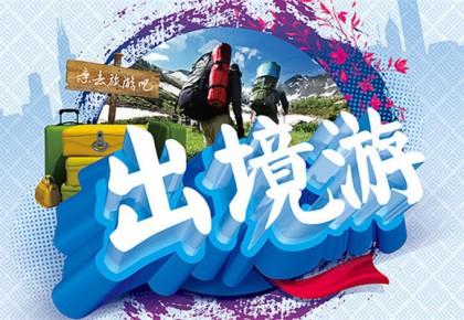 春节出境游 让旅行回归本意