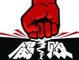 坚决惩腐 巩固发展压倒性胜利(解读中央纪委三次全会精神④)