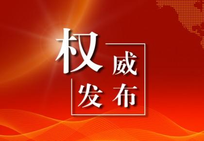吉林省政府最新任命一批干部