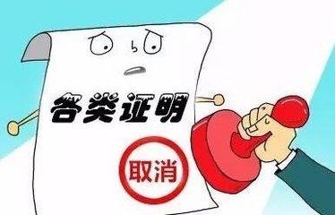 北京又有49项证明被取消 累计精简比例达81%