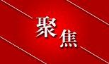 春节期间全省重点监测的203户零售和餐饮企业销售额实现15.3亿元