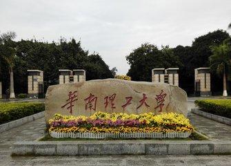 华南理工大学教师涉嫌纂改研究生复试成绩 4人已被停职