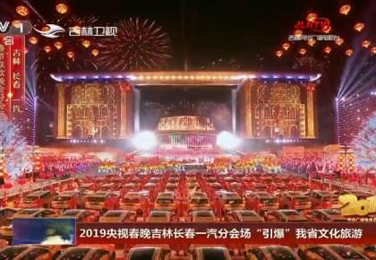 """2019央视春晚吉林长春一汽分会场""""引爆""""我省文化旅游"""