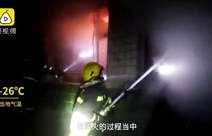 """最可爱的""""企鹅"""":春节期间民房起火,白城消防员-26℃救援冻成""""企鹅"""""""