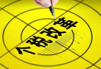 【理上网来·经济大讲堂】个税改革给纳税人带来哪些红利?