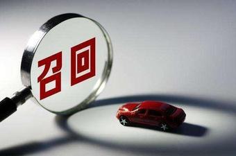 多款车型被召回,有你的爱车吗?