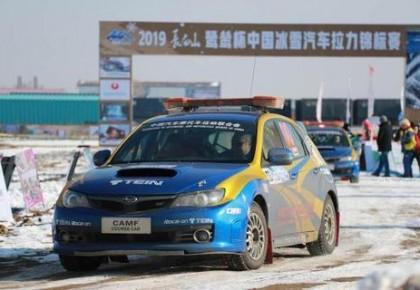 2019中国冰雪汽车拉力锦标赛在长白山池北区开赛