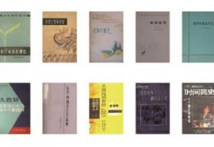 """人气科普书单来了!""""40年中国最具影响力的40本科学科普书""""揭晓"""