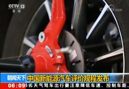 中国新能源汽车评价规程发布 将为消费者提供参考依据