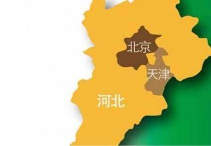 下更大气力 谋更大进展 ——写在京津冀协同发展战略实施五周年