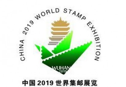 新中国70年邮票亮相中国2019世界邮展