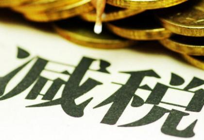 国家税务总局权威解答小微企业税收减免问题!