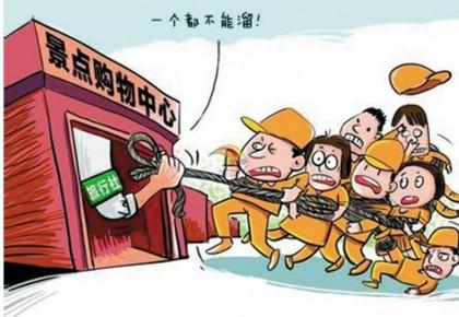 警惕旅游购物陷阱!1月旅游购物被骗仍是投诉热点