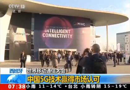 2019年世界移动通信大会 中国5G设备和技术赢得市场认可
