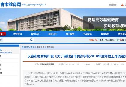 长春市民办学校年检将从3月1日开始