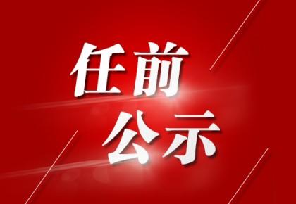 万博手机注册省省管干部任职前公示公告(2019年第2号)