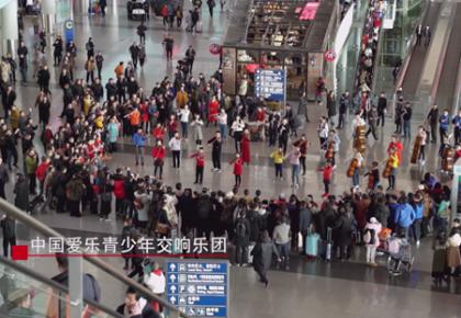 """新春唱响""""我和我的祖国"""" 这场快闪温暖机场"""
